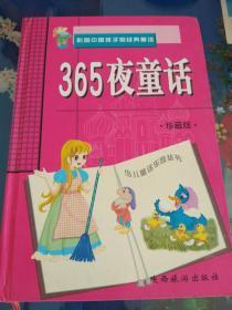 影响中国孩子的经典童话:365夜童话(珍藏版)