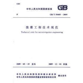 微灌工程技术规范 GB/T 50485-2009