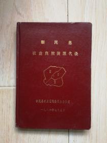 新民县农业自然资源名录