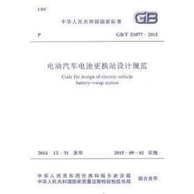 GB/T 51077-2015 电动汽车电池更换站设计规范