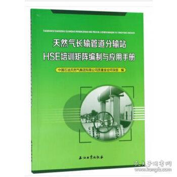 天然气长输管道分输站HSE培训矩阵编制与应用手册