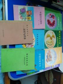 北京天厨烹调学校梅方烹饪大全:中华烹饪艺术、中华烹饪原料、中华饮食文化,烹饪与营养,图解.食雕与拼盘,图解面点制作,中华菜的造型,中国烹饪设计,共8本合售