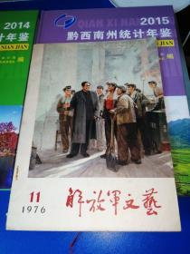 解放军文艺1976年第11期