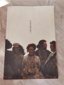 我与西藏组画