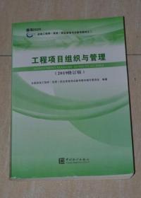 工程项目组织与管理(2019修订版)