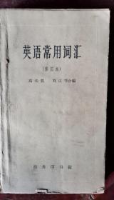 英语常用词汇 60年版 包邮挂刷