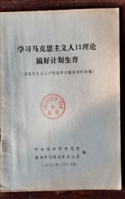 学习马克思主义人口理论搞好计划生育 78年版 包邮挂刷