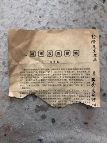 顾廷龙上款,张秀民毛笔签名本《越南古币述略》,品相如图