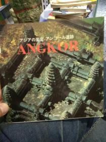 【外文原版】 ANGKOR 亚洲之宝地 吴哥遗址 【日,英,汉语】