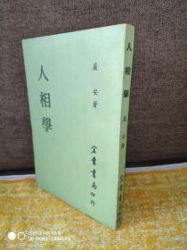 经典相书《人相学》平装一册     ——此书实则是《新人相学》