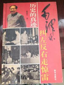 毛泽东历史的真迹    (全十卷)