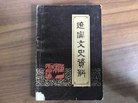 辽宁文史资料 第十辑