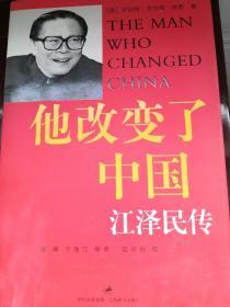 他改变了中国       江泽民传