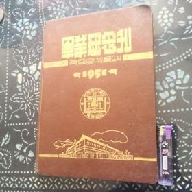 南通学院农科毕业纪念册