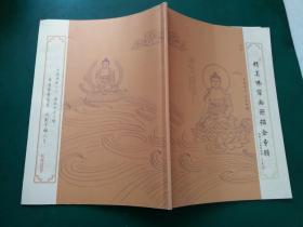 精美佛像画册描金专辑:传统文化临摹画册