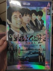 韩国爱情偶像电视剧 热血商人; 2碟装DVD