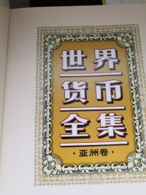 世界货币全集      (四卷)