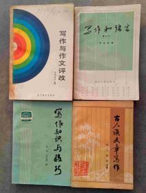 写作与作文评改、写作与语言、写作知识与技巧、古人谈文章写作等4本合售