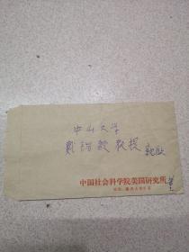 董乐山 信札一通1页