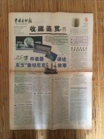 中国文物报【收藏鉴赏周刊】第6期2001年2月18日第0885期【4开8版】