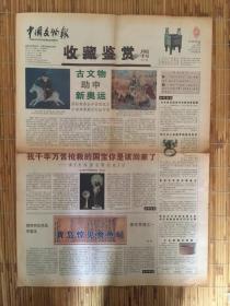 中国文物报【收藏鉴赏周刊】第7期2001年2月25日第0887期【4开4版】