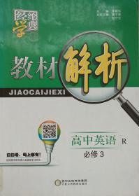 经纶学典·教材解析 高中英语 必修3 R 人教版 经纶学典 教材解析:高中英语(必修三 R版) 正版