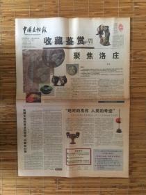 中国文物报【收藏鉴赏周刊】第10期2001年3月18日第0893期【4开8版】
