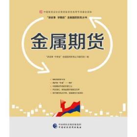 金属期货—中国期货业协会期货投资者教育专项基金资助