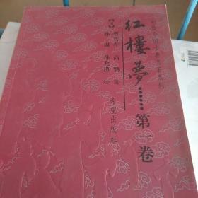 彩绘中国古典名著系列,红楼梦第一