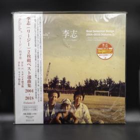 李志日本专辑,全新未拆封,best selection songs 2004-2018(volume2)叙事歌精选集,黑胶LP唱片,两片装,第二版赠送明信片。2020年7月发行,正版日本进口,国内现货拍下即发。