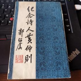 纪念诗人黄仁则(签名本)