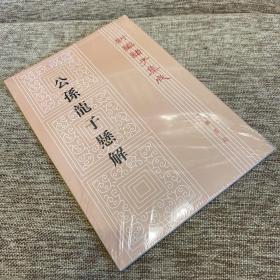 新编诸子集成:公孙龙子悬解(繁体竖排版)