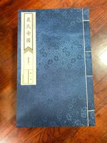 线装版《农民帝国》全五册 作者蒋子龙签名