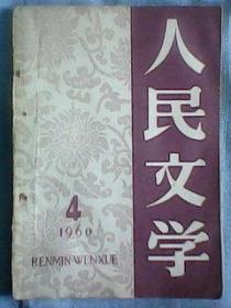 《人民文学》杂志1960年第4期