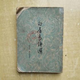 白居易诗选   顾肇昌  周汝昌  选注   人民文学  1963年一版一印5000册  如图,有损,有渍痕,缺封底。