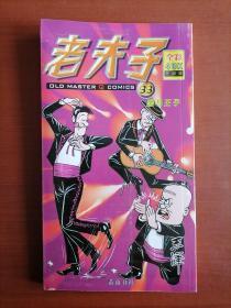 老夫子(全彩升级版)(33)-黑马王子