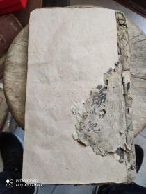 老碑帖,玄秘塔,88面,前后有几页品相差其他还可以2615/15.5厘米