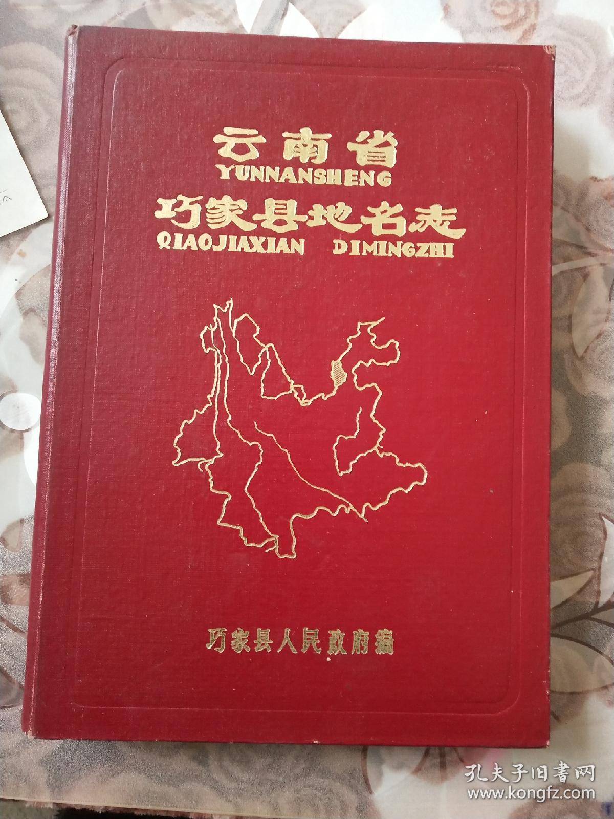 旧书精装《巧家县地名志》