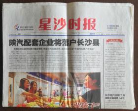 报纸:《星沙时报》创刊号(2012年8月6日)