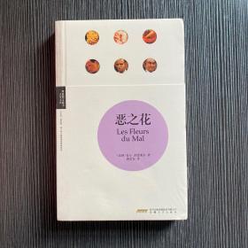 恶之花/理想图文藏书
