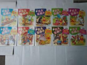 """小熊维尼""""我是最棒的""""启迪心灵系列图画书【全10册】"""