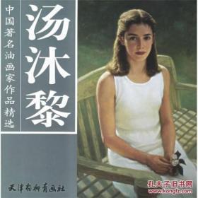 中国著名油画家作品精选:汤沐黎