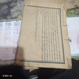 宣讲拾遗   卷1、2、3 【线装、所有古书表一品、请书友自鉴、插图多 】 1本   木刻.线装