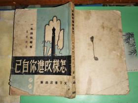 怎样改进你自己       [天下书店1940年初版本]罗特 著 杨岐 译