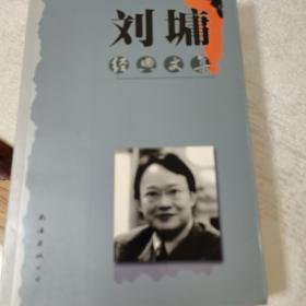 刘墉经典文集
