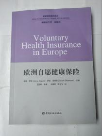 欧洲自愿健康保险