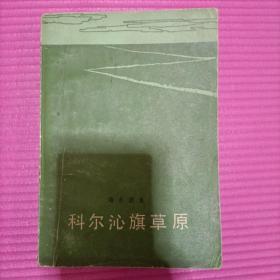 科尔沁旗草原(一版一印)