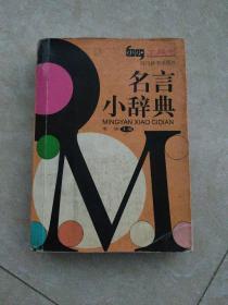 《名言小辞典》
