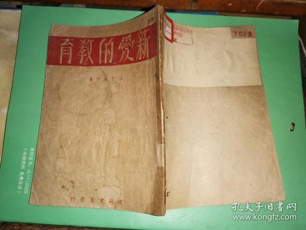 新爱的教育 儿童日记     [1946年沪版]徐昌霖 编 程铮 著 汪子美 插画