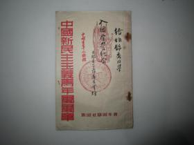 中国新民主主义青年团团章(中国青年小丛书) 1950年11月沪四版(少见上海版)